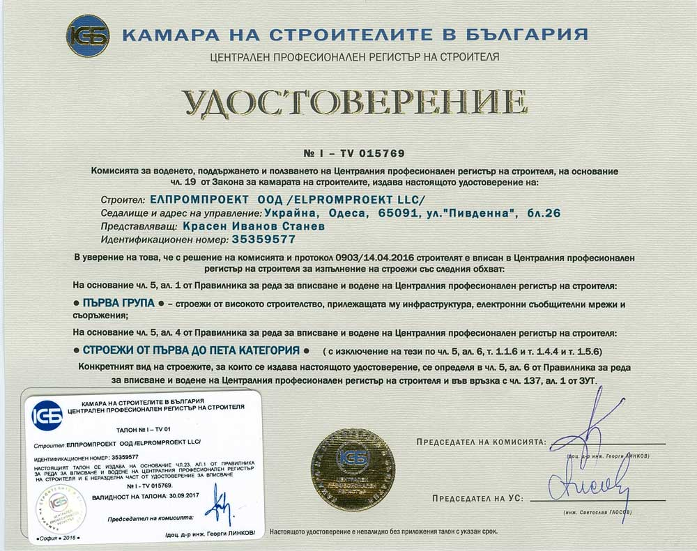 license Bulgaria